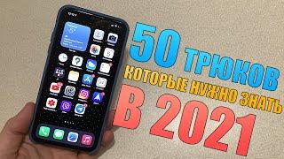50 фишек iPhone, которые должен знать каждый в 2021 году