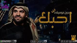 اغنيه أحبّك | حسين الجسمي | بدون موسيقى | حصرياً | 2020 اغاني بدون موسيقى