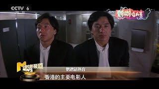 鹦鹉话外音:阵容强大的成龙国际动作电影周评委名单【中国电影报道】 | 20190715】
