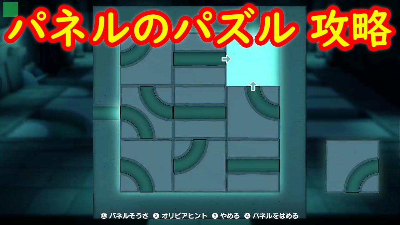 水 ガミ 神殿 パズル 【オリガミキング】水ガミ神殿攻略!ポイント5選!パズル【ペーパーマ...