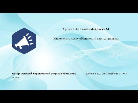 Уроки DJ-Classifieds 3.7 (часть 6). Объявления на Joomla 3