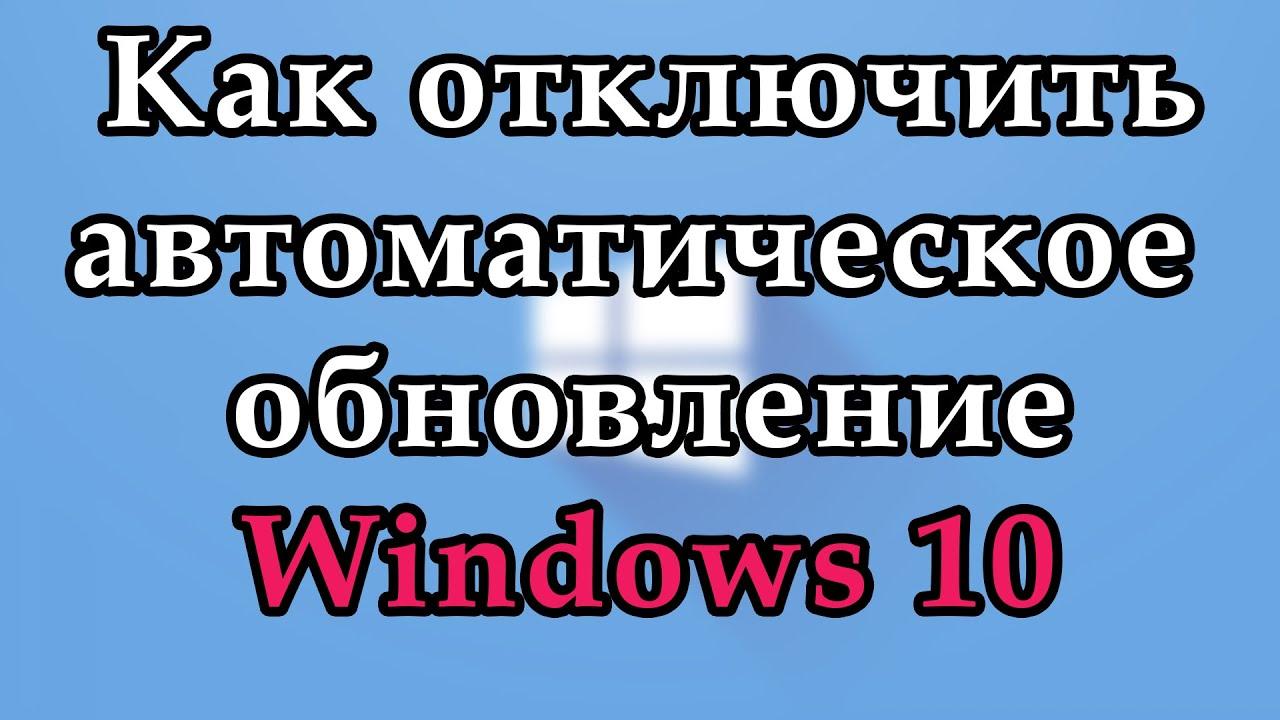 как остановить навсегда обновление windows 10