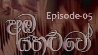 Amba Yahaluwo (අඹ යහළුවෝ ) - Episode-05 Thumbnail