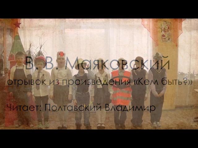 Изображение предпросмотра прочтения – ВладимирПолтавский читает отрывок изпроизведения «Кем быть?» В.В.Маяковского