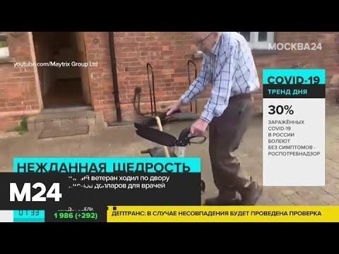 99-летний британский ветеран собрал для врачей 10 миллионов долларов - Москва 24