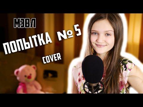 Попытка Номер 5  ( кавер )  |  Ксения Левчик  |  Cover МЭВЛ