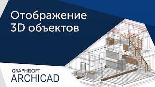 [Урок ArhiCAD] Отображение в 3D окне