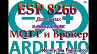 ESP8266 - MQTT - Брокер. Соединяем все с программой FLProg