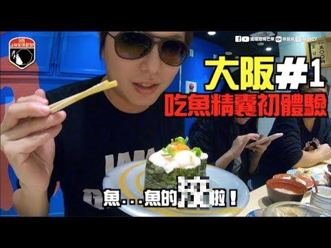 [上發條][旅遊][道頓堀]大阪#1_大起水產_魚的精囊+油炸河豚初體驗 - YouTube