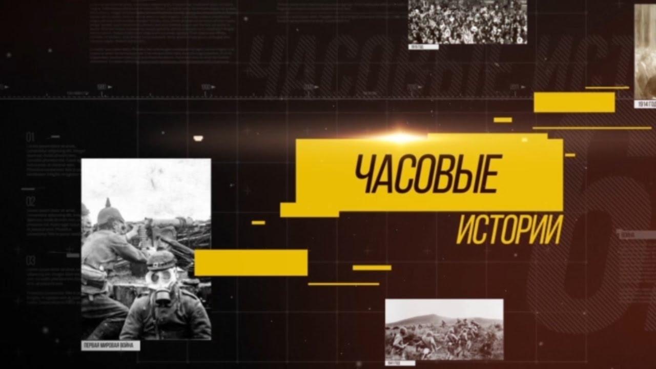 Часовые истории. Хронология нашей Победы