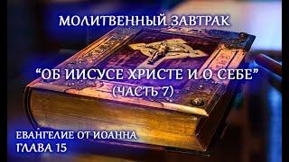 Евангелие от Иоанна  Глава 15  Об Иисусе Христе и о себе  Часть 7