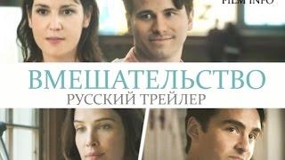 Вмешательство (2016) Трейлер к фильму (Русский язык)