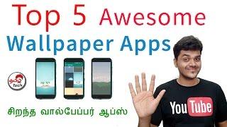 Top 5 awesome wallpaper apps - சிறந்த வால்பேப்பர் ஆப்ஸ் | tamil tech