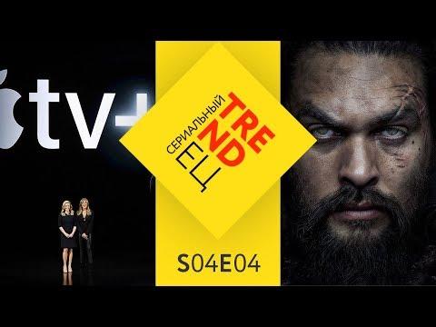 Сериалы Apple TV+ | Сериальный TRENDец | S04E04 (Кураж-Бамбей)