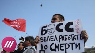 Как прошли митинги против пенсионной реформы в регионах: от Калининграда до Владивостока.