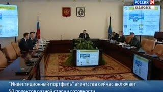 Вести-Хабаровск. Наблюдательный совет АОНО ''Агентство инвестиций и развития Хабаровского края''