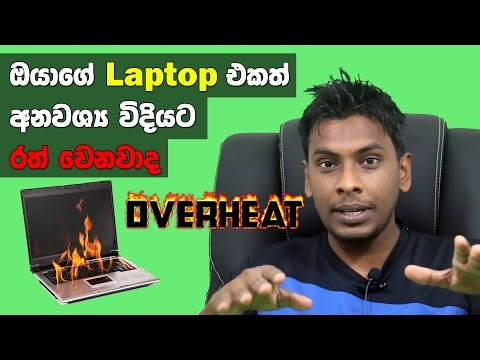 What is Computer Overheating and simple solution Explain in SInhala Sri Lanka