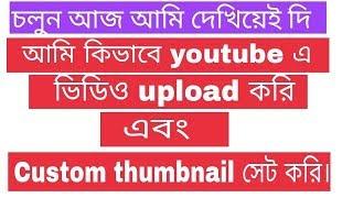 আমি কিভাবে youtube এ ভিডিও আপলোড করি এবং Custom thumbnail সেট করি।Upload video|Set Custom thumbnail|