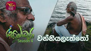 Sobadhara - Sri Lanka Wildlife Documentary | 2020-09-25 | Vanniyalattho (වන්නියලැත්තෝ) Thumbnail