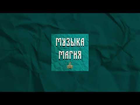 the taboo - музыка-магия (feat. SQRL)