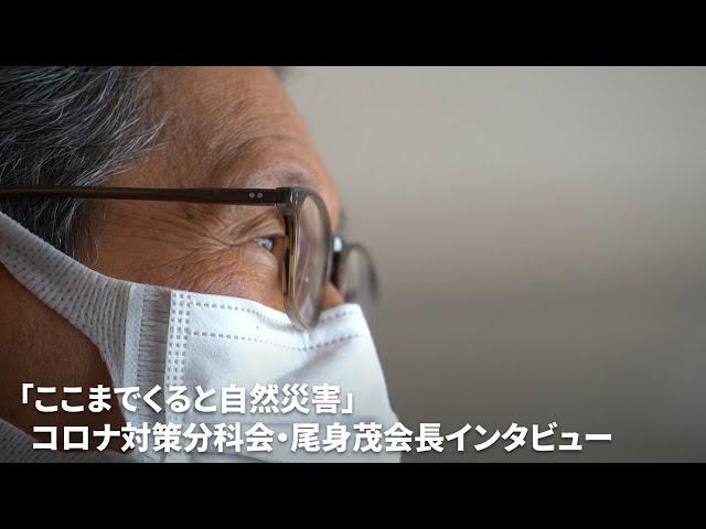 コロナ禍は日本の危機 尾身会長が求めるリーダーシップ