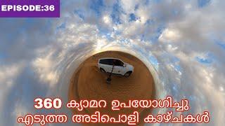 Drone,360 ക്യാമറകൾ ഉപയോഗിച്ചു എടുത്ത കാഴ്ചകൾ // Desert Drive in dubai // World Ride| EP:36|