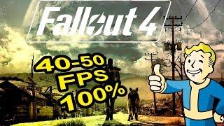 Как повысить ФПС в Fallout 4 40-50 FPS 100 рабочий способ