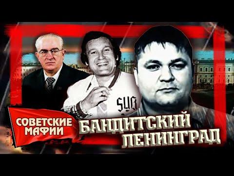 Сериал советские мафии