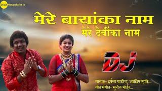 Mere Bayanka Naam | 2k18_Aaradhi_Mix | DjsOfMangesh dot In