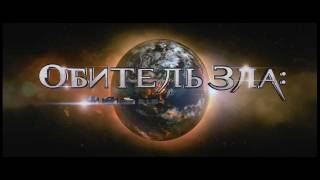 Обитель Зла: Возмездие 3D - Трейлер (локализ.)