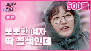 [EP.58] 28kg 빼고 여신이 되어 나타난 그녀 [연애의 참견2]