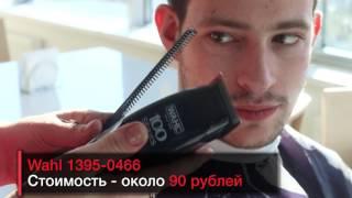 машинка для стрижки волос Wahl 1395-0460 ремонт
