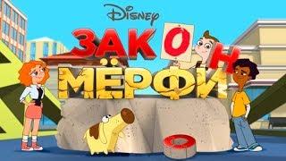 Закон Мёрфи - мультфильм Disney,  сезон 1 серия 1 - премьера на Канале