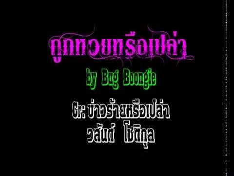 ถูกหวยหรือเปล่า [Lyrics Video] By Bug Boongie