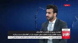 NIMA ROOZ: Russia Asks Taliban To Stop Violence In Afghanistan