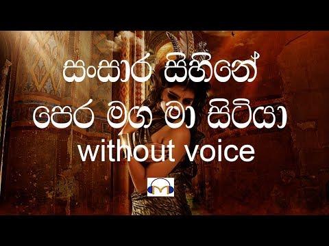 sansara-sihine---sanuka-karaoke-(without-voice)-සංසාර-සිහිනේ