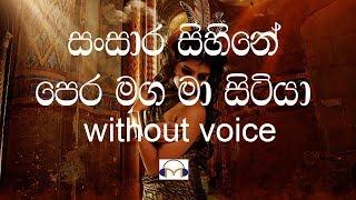 Sansara Sihine - Sanuka Karaoke (without voice) සංසාර සිහිනේ