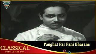 Classical Song Of The Day 212 | Panghat Par Pani Bharane     | Umakanta, Ratan Mala ,Jeevan,