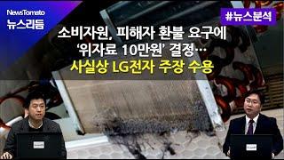 [뉴스분석] LG 건조…