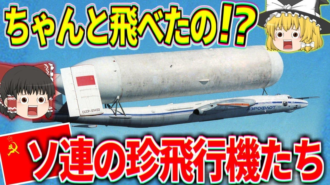 【ゆっくり解説】独自の感性が炸裂!?ソ連時代の飛行機、爆撃機について解説Commentary on Soviet-era airplanes and bombers