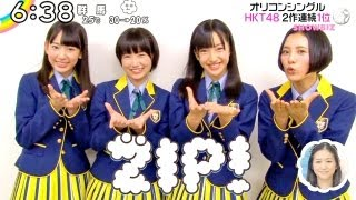 【HD】 HKT48 デビュー曲から2作連続オリコン1位の快挙 (2013.09.10) ZIP!