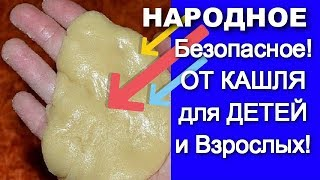 Компресс ЛЕПЕШКА от КАШЛЯ. Как избавиться от простуды за 1 день и вылечить кашель!