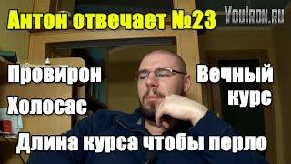видео провирон