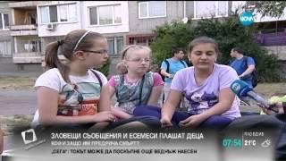 Деца в България получават зловещи съобщения