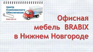 Офисная мебель  BRABIX  в Нижнем Новгороде - tron nn ru(http://tron-nn.ru Легко сделать заказ офисной мебели BRABIX в Центре комплексного обеспечения 8(831)277-22-10, 277-0300,249-70-42..., 2015-11-25T11:29:40.000Z)