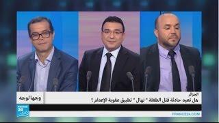 """الجزائر.. هل تعيد حادثة قتل الطفلة """"نهال"""" تطبيق عقوبة الإعدام ؟"""