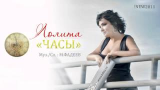 ЛОЛИТА - ЧАСЫ (ПРЕМЬЕРА 2011)