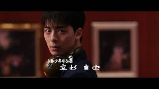 映画『超・少年探偵団NEO -Beginning-』は2019年公開 (C) 2019 PROJEC...