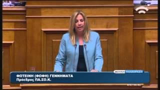 Φ. Γεννηματά (Πρ. ΠΑΣΟΚ) στη συζήτηση για τη Συμφωνία Χρηματοδότησης (14/8/15)