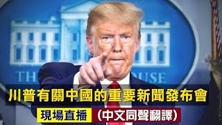 【重播】川普總統有關中國的重要新聞發布會(同聲翻譯)